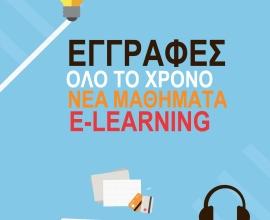 Νέα Μαθήματα E-LEARNING!